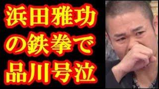 チャンネル登録是非お願いします♪ ⇒ 浜田雅功が品川祐に暴力! チャンネ...