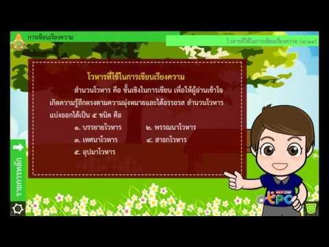 การเขียนเรียงความ - สื่อการเรียนการสอน ภาษาไทย ม.2