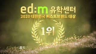 [2020 대한민국 퍼스트브랜드 대상 ] 유학기업 부문 10년 연속 1위, edm유학센터