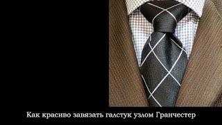 Как завязать галстук. Узел Гранчестер