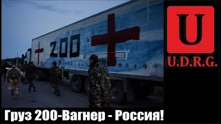 Груз 200 - Россия