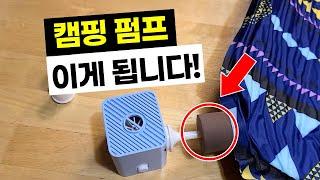 단돈 천원으로 캠핑 펌프 제대로 쓰는 방법 / 캠핑 / 캠핑장비 / 꿀팁 / Camping
