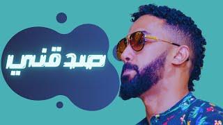 أحمد الصادق - صدقني - أداء أكثر من رائع - أغاني سودانية 2018