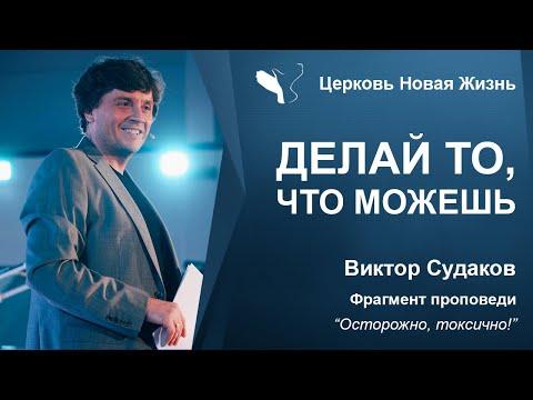 Виктор Судаков – Делай то, что можешь