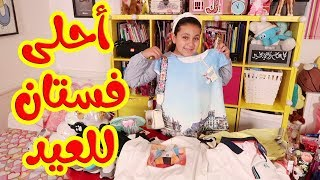شوفوا شو اشتريت ملابس للعيد !!