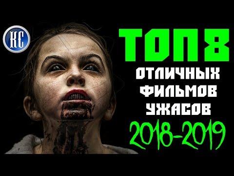 ТОП 8 ОТЛИЧНЫХ ФИЛЬМОВ УЖАСОВ 2018 - 2019, КОТОРЫЕ ВЫ УЖЕ ПРОПУСТИЛИ | КиноСоветник