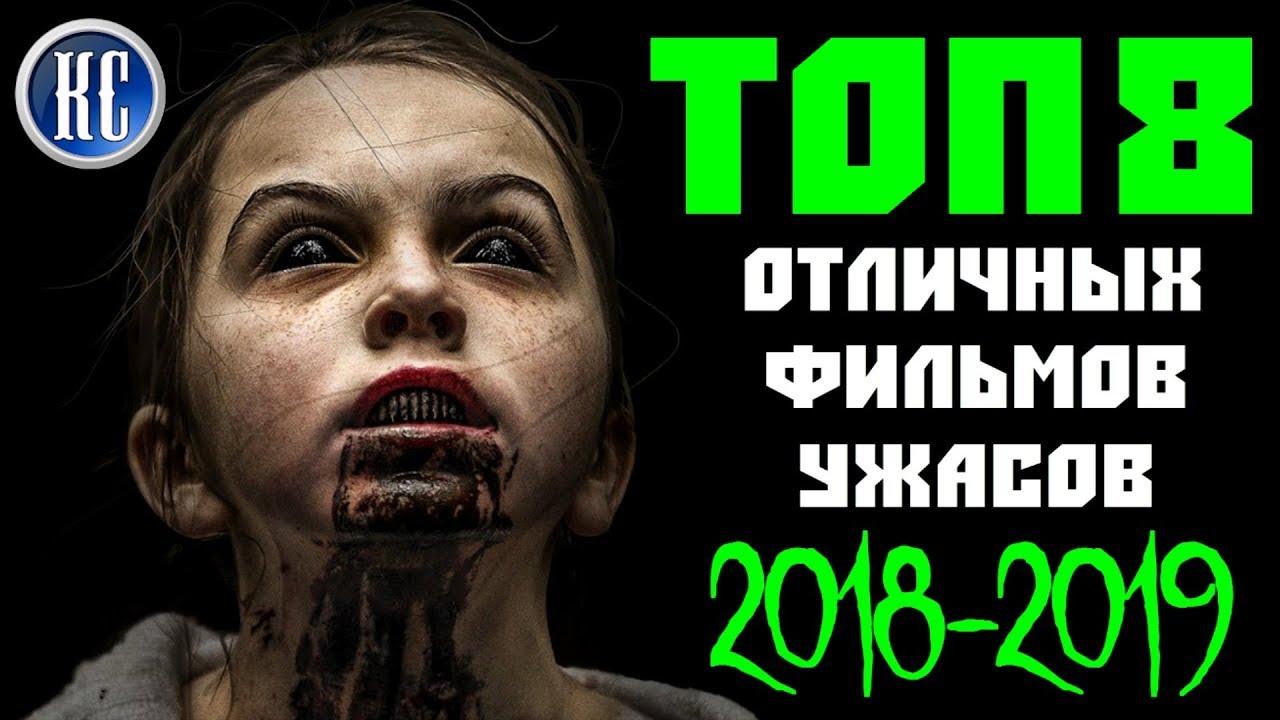 ТОП 8 ОТЛИЧНЫХ ФИЛЬМОВ УЖАСОВ 2018 - 2019, КОТОРЫЕ ВЫ УЖЕ ...