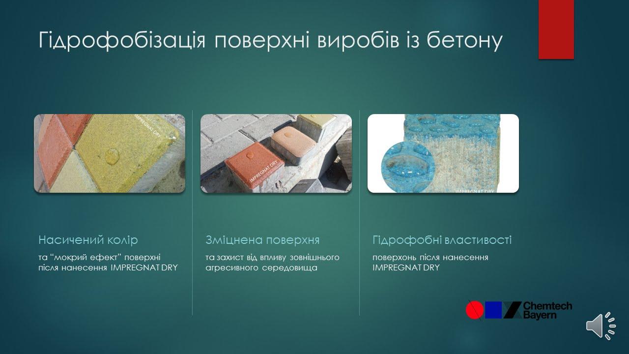 Корозія бетону заказать раствор на фундамент