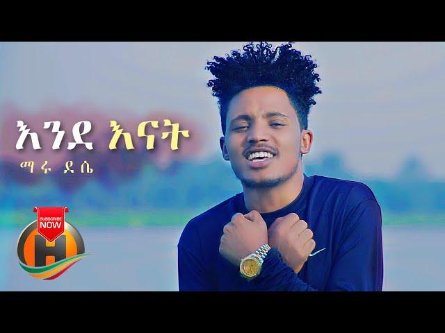 Maru Dessie - Ende Enat | እንደ እናት - New Ethiopian Music 2021 (Official Video)