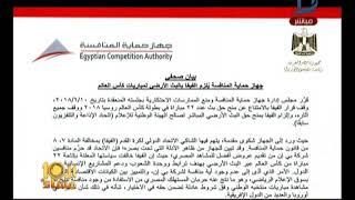 بشري للمصريين | حماية المنافسة يعلن بث مباريات كأس العالم علي هذه القنوات المفتوحة