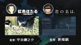Your Name rip-offs (君の名は : パクリ検証動画) thumbnail