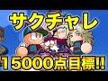 サクチャレ上級初見!!!【パワプロアプリ】