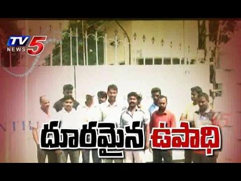 Ballarpur Industries Lockout   Impact on Employees Livelihood at Warangal : TV5 News