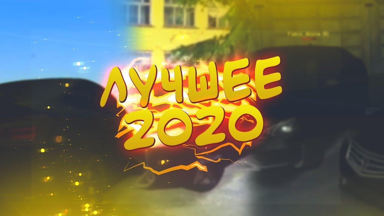ЛУЧШЕЕ ИЗ 2020 - young f1rst (УГАРНАЯ НАРЕЗКА)
