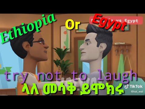 ethiopian funny tiktok videos sak ሳቅ entertainment