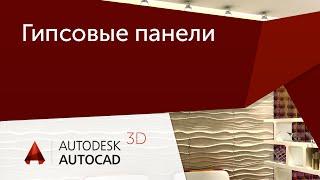 [Урок AutoCAD 3D] Сложное моделирование.  Гипсовые панели.