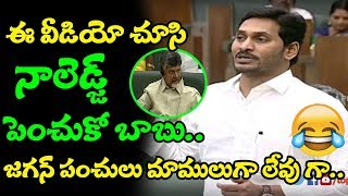 Ys Jagan Super Punch on Chandrababu Naidu || AP Assembly Session Day 3 Highlights