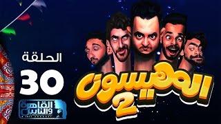 # المهيسون| الحلقة 30 من البرنامج الكوميدي المهيسون 2 رمضان 2016