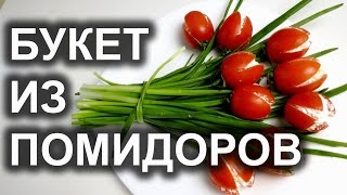 Закуска с помидорами .Салат Тюльпан.
