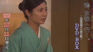 鴨、京都へ行く。~老舗旅館の女将日記~」DVD 2013年10月11日発売! ht...