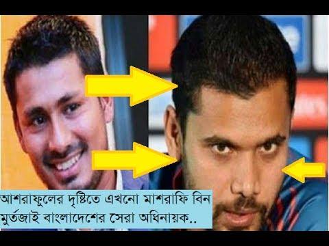 Mohammad Asraful.অন্যকেউ নয়, মাশরাফিই অধিনায়ক থাকুক'.Bangladesh cricket news.sports news update