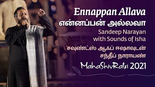 Ennappan Allava | என் அப்பன் அல்லவா | Sandeep Narayan with Sounds of Isha | Tamil Devotional song