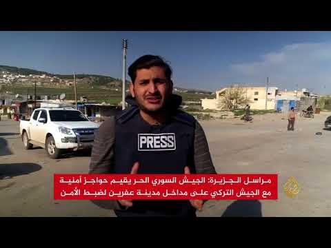 إجراءات أمنية مشددة على مداخل عفرين  - نشر قبل 9 ساعة