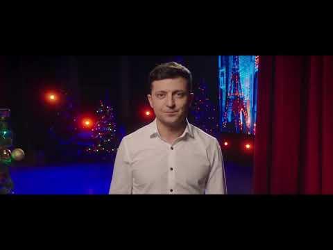 Володимир Зеленський     поздравления с новым годом 2019 - Видео на ютубе
