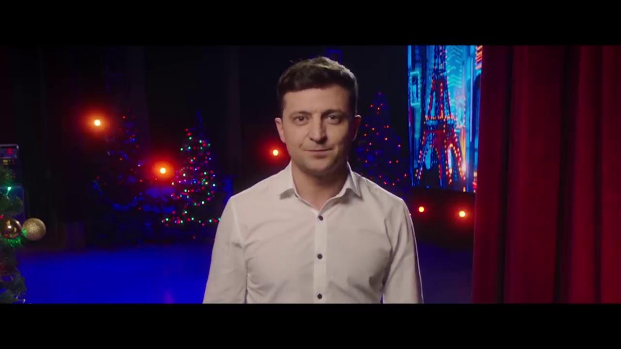 Володимир Зеленський     поздравления с новым годом 2019