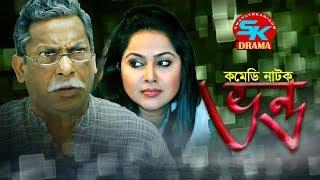 Bhondo | ভন্ড | Mosharraf karim | Nadia | Hasan Jahangir | Valentine's Day Special 2019