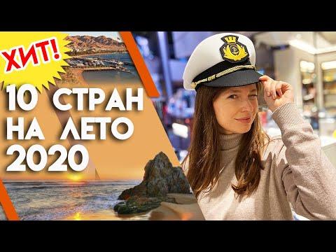 Где отдыхать летом 2020 года? | ТОП-10 направлений на лето 2020 года