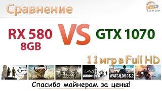 Radeon RX 580 8GB vs GeForce GTX 1070: вынужденное сравнение в 11 играх при Full HD