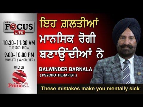 Prime Focus #141_Balwinder Barnala (Psychotherapist) - These mistakes make you Mentally Sick