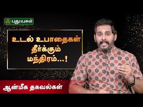 Aanmeega Thagavalgal   உடல் உபாதைகள் தீர்க்கும் அற்புத மந்திரம்!   16/09/2019   Puthuyugam TV