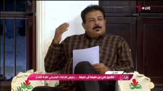رئيس الاتحاد البحريني يوضح لقناة الكأس اسباب اقالة عدنان حمد .. خليجي ٢٢