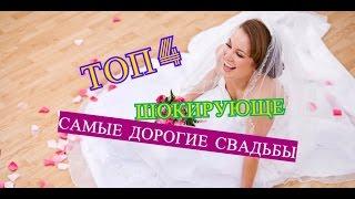 Топ 4 Самые дорогие свадьбы