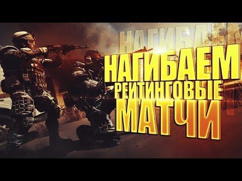 ВЕЧЕРНИЙ РМ НА ЧАРЛИ ИДЁМ ПОТИХОНЬКУ К 1-ОЙ ЛИГЕ!!!!