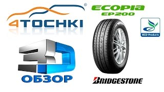 3D-обзор шины Bridgestone Ecopia EP200 на 4 точки. Шины и диски 4точки - Wheels & Tyres 4tochki