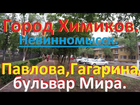 Прогулка по Невинномысску. Улицы Павлова,Гагарина,бульвар Мира.