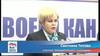 Предварительное голосование: дебаты. Нижневартовск. 03.04.16