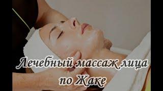 Видеоурок Лечебный массаж лица по Жаке
