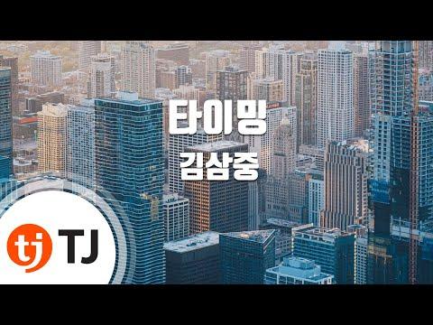 [TJ노래방] 타이밍 - 김삼중 (Timing - Kim Sang jung) / TJ Karaoke