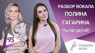 Урок вокала 93. Полина Гагарина - Ты не целуй