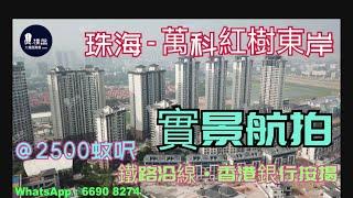 萬科紅樹東岸|鐵路沿線優質物業|香港銀行按揭
