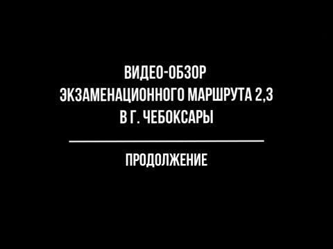 Обзор экзаменационного маршрута 2,3 в г. Чебоксары. 10.10.2019 Продолжение...