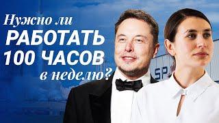 Секрет продуктивности Илона Маска