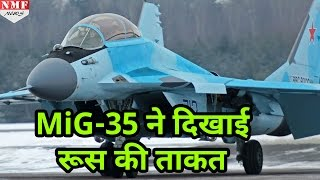MiG-35 ने दिखाई Russia की ताकत, तोप से लैस है Russia का नया Fighter Jet