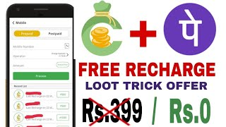 ✔️Jio Unlimited Free Recharge Trick, Cuber + Phonepe Free Recharge Loot Trick !! Rc.₹399 Only ₹0 Rs.