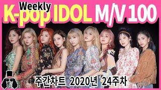 [주간차트 2020년 24주차] 금주의 KPOP 아이돌 뮤직비디오 순위 100 - 2020년 6월 14일 ★…