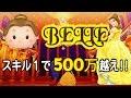 ツムツム ベル 美女と野獣♡【初回プレイでスキル1…500万超え!!】~強気でGOGO!!~